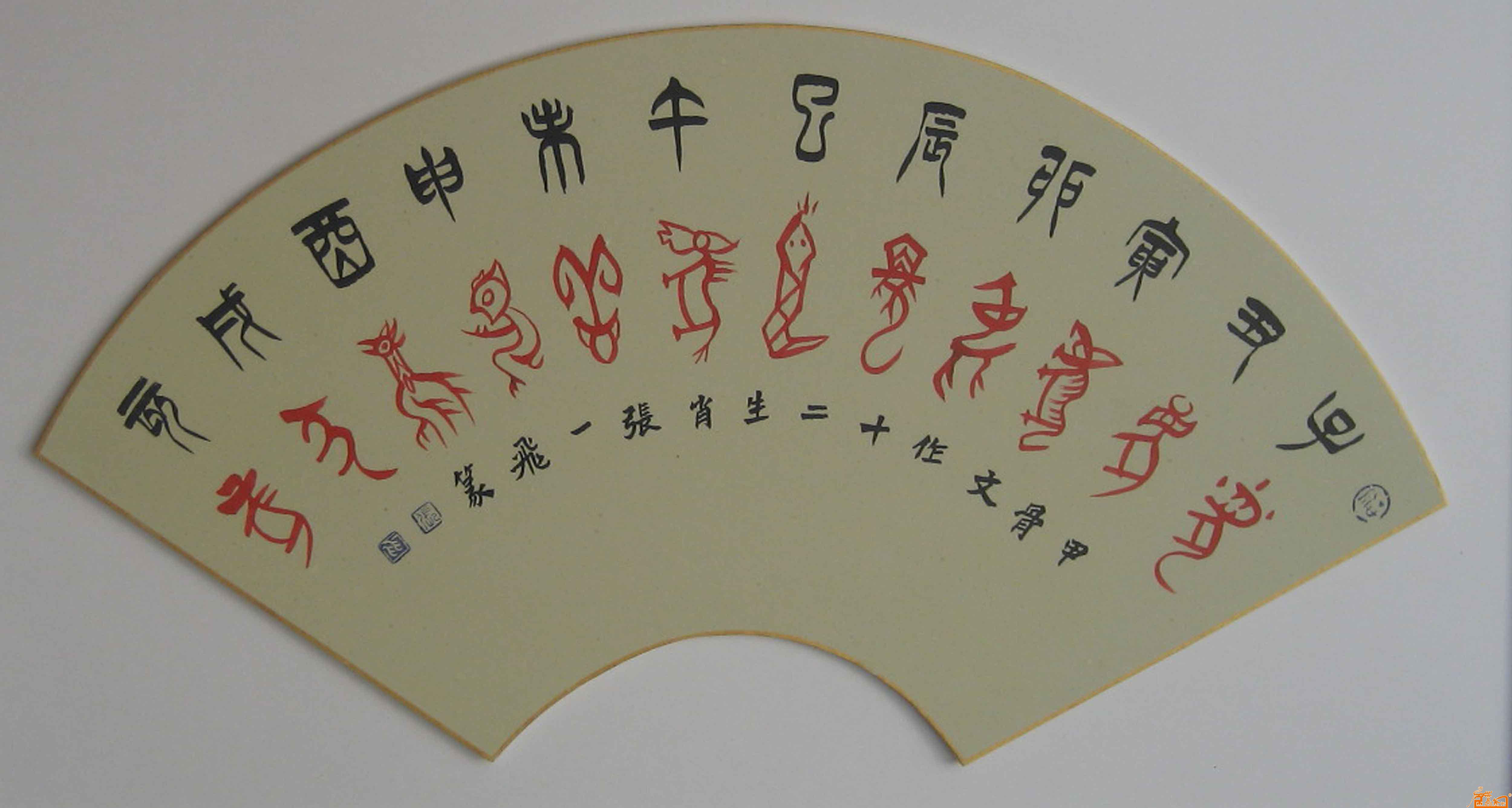 张一飞-甲骨文:十二生肖图-淘宝-名人字画-中国书画图片